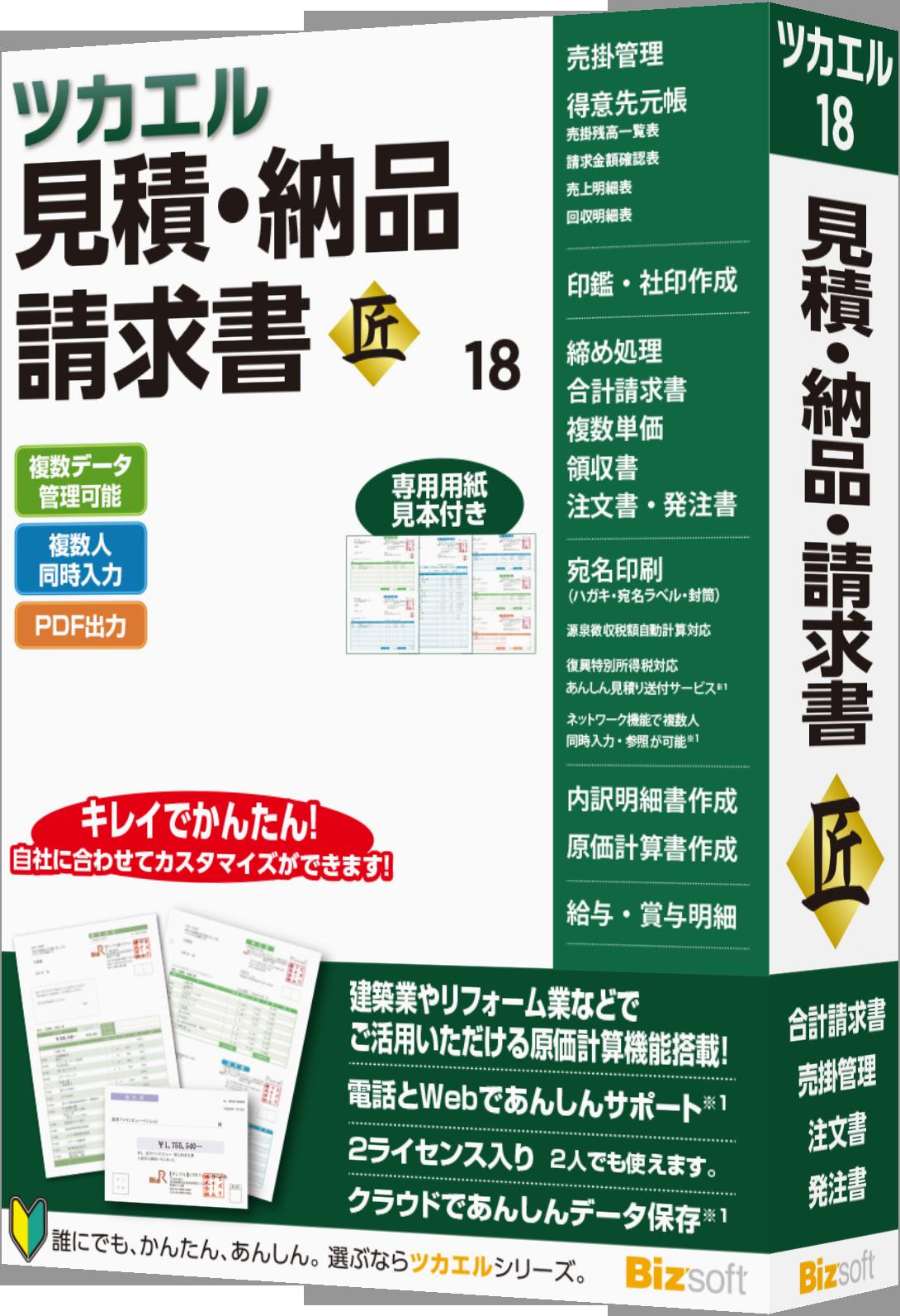 "「<a href=""https://www.bizsoft.co.jp/products/estimate/index.html"">ツカエル見積・納品・請求書 18 匠</a>」パッケージ"