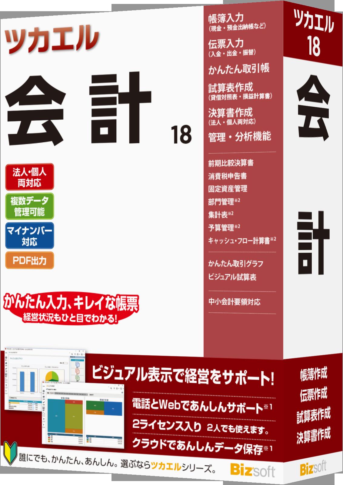 "「<a href=""https://www.bizsoft.co.jp/products/acc/index.html"">ツカエル会計 18</a>」パッケージ"