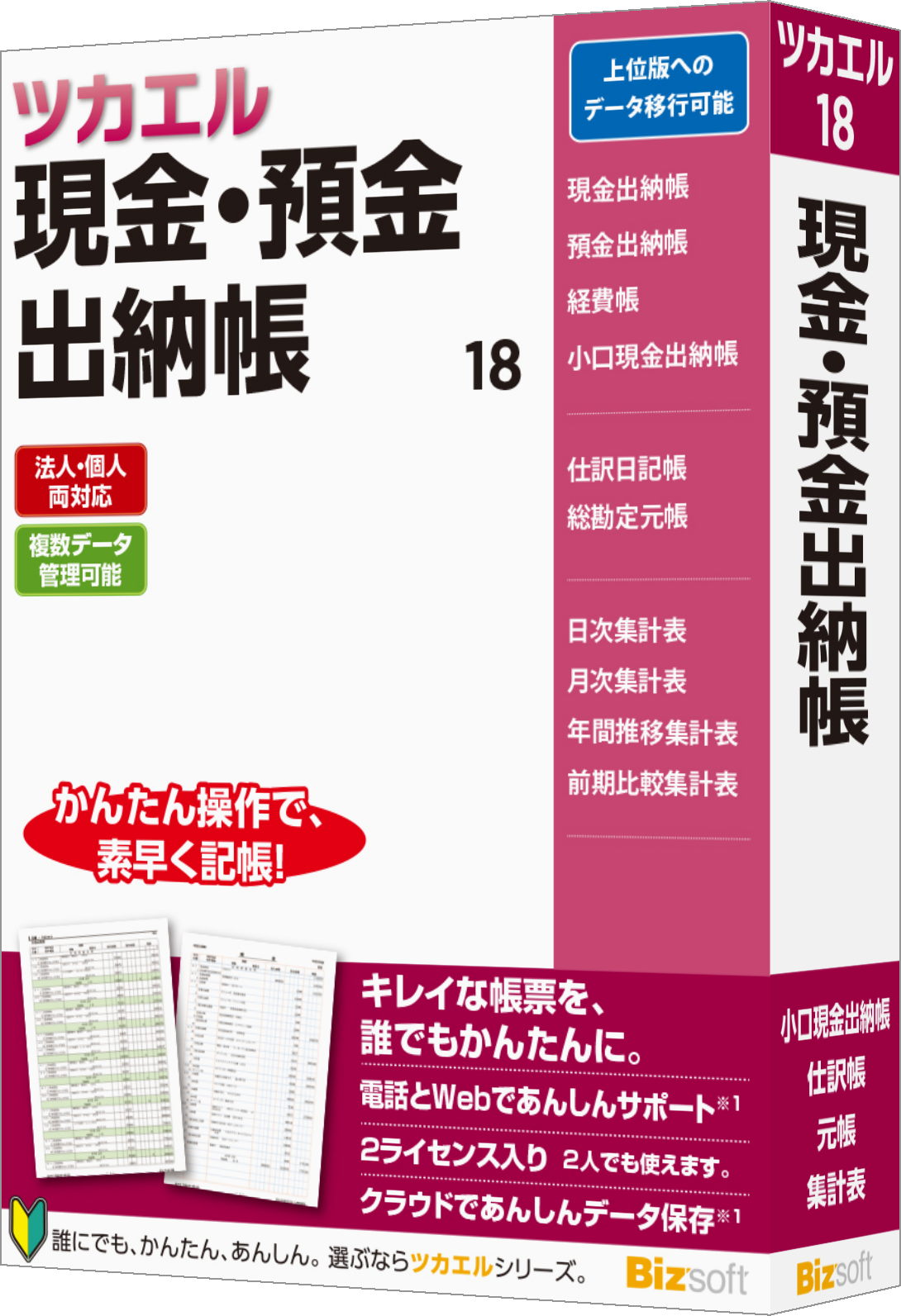 "「<a href=""https://www.bizsoft.co.jp/products/accbook/index.html"">ツカエル現金・預金出納帳 18</a>」パッケージ"