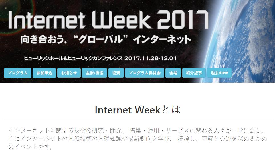 「Internet Week」公式サイト