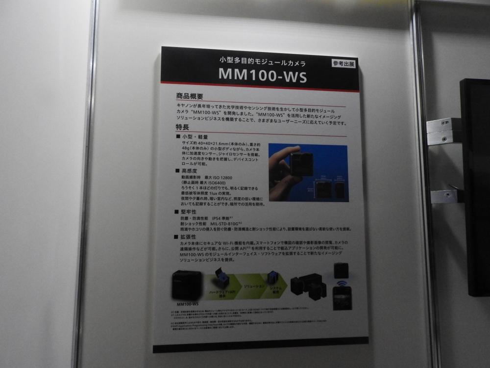 キヤノンが参考出展していた小型多目的モジュールカメラ「MM100-WS」の説明パネル。モジュール構造になっており、単体でカメラとして動作するが、バッテリーなどのオプションモジュールで拡張できることが特徴