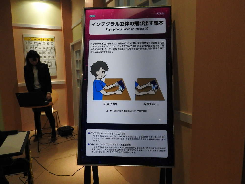 日本放送協会がデモを行っていた「インテグラル立体の飛び出す絵本」。メガネを使わずに自然な立体映像を見ることができるインテグラル立体テレビを使ったデモである