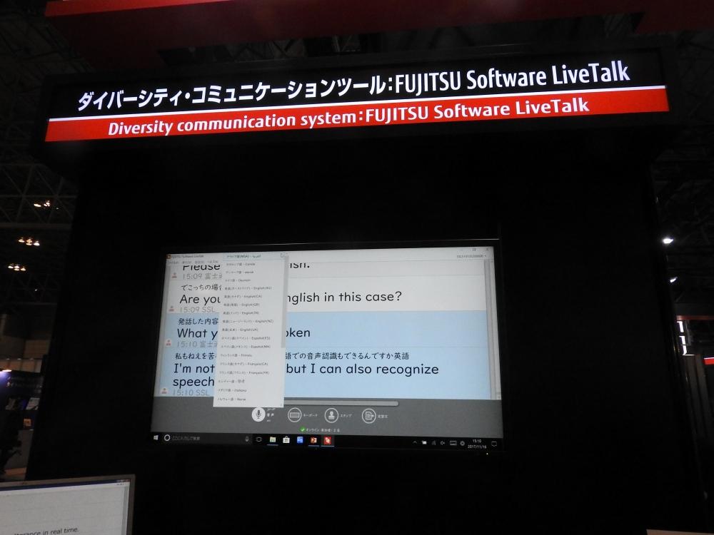 富士通がデモしていた「FUJITSU Software LiveTalk」。19カ国語をリアルタイムに相互に翻訳できる