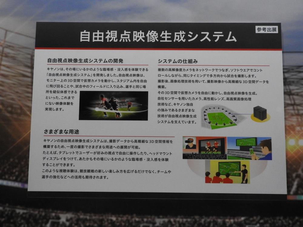 キヤノンがデモしていた「自由視点映像生成システム」の説明パネル。仮想カメラを動かしてスタジアム内を自由に飛び回ることができる
