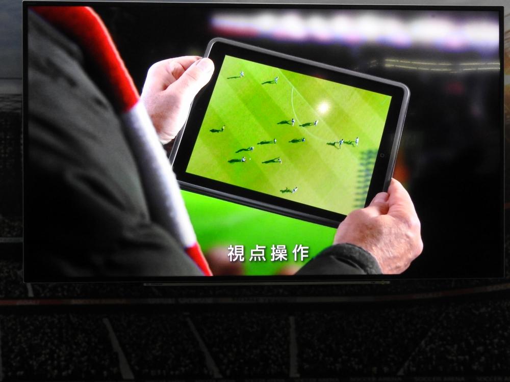 タブレットで視点操作を行い、自分の好きな視点で試合を楽しむこともできる