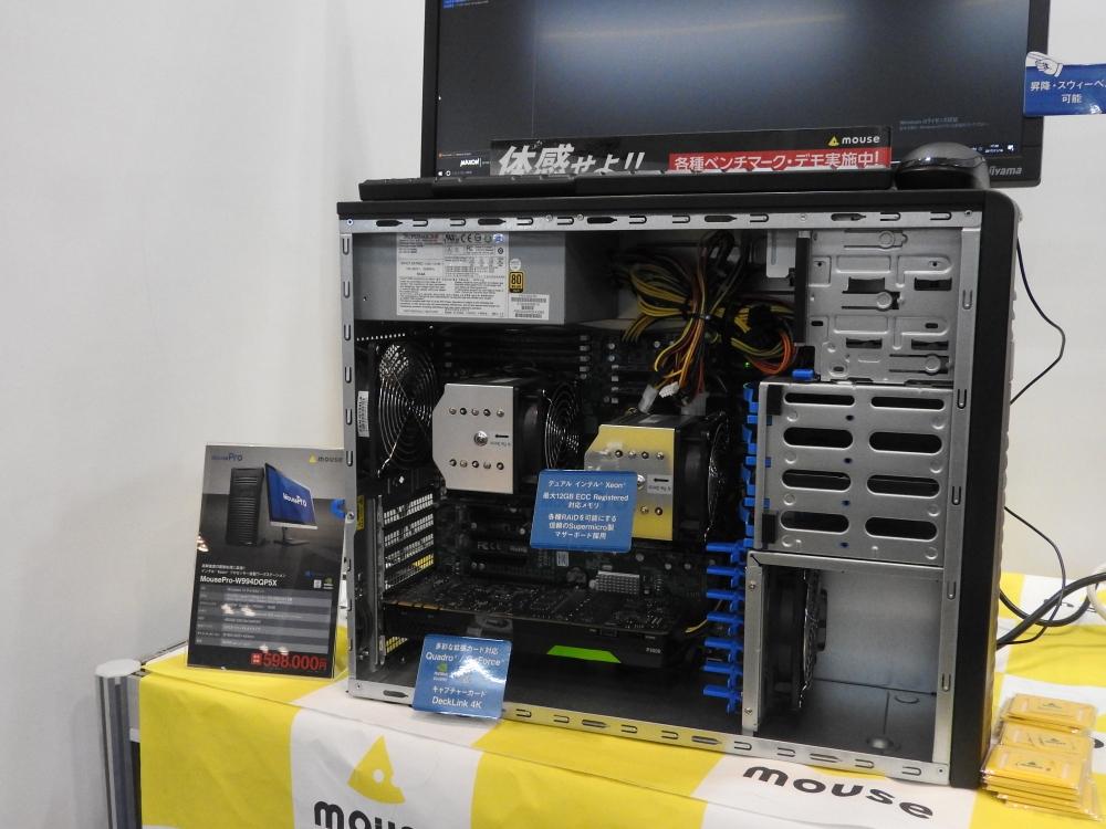 マウスコンピューターのブースでは映像制作用の高性能ワークステーションが展示されていた。これはXeon搭載の「MousePro-W994DQP5X」
