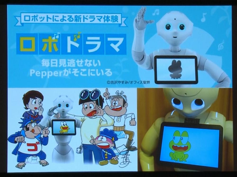 ロボットによる新ドラマ体験「ロボドラマ」