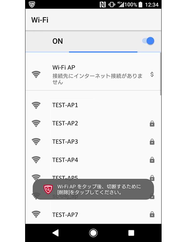 「セーフWi-Fi」警告画面イメージ