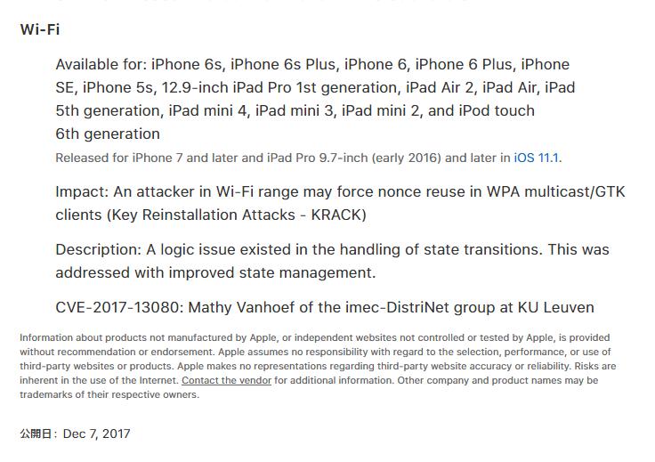 iOS 11.2のセキュリティ情報