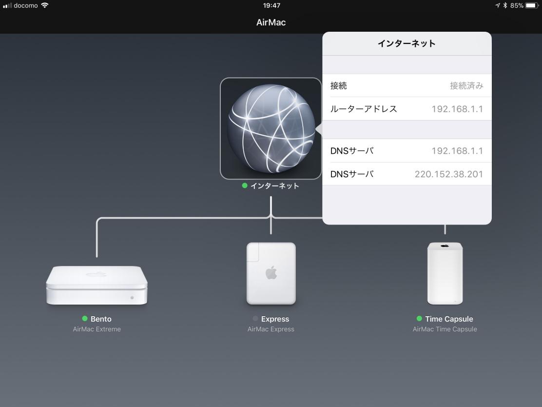 iPadでの「AirMac」アプリ画面。iPhoneでもサイズ以外は基本的に同じ画面。接続模式図の各機器をタップすると設定ができる。設定画面もiOSに慣れていると分かりやすい