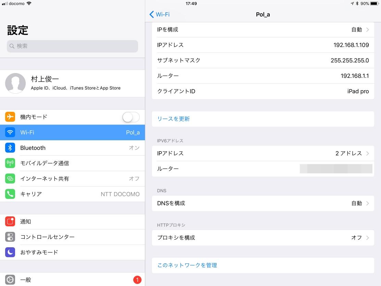 iOSの「設定」→「Wi-Fi」の接続済みSSIDには「このネットワークを管理」という項目がある。ここからAirMacアプリに遷移する。初回接続設定もこのWi-Fiから手順を踏んで行える
