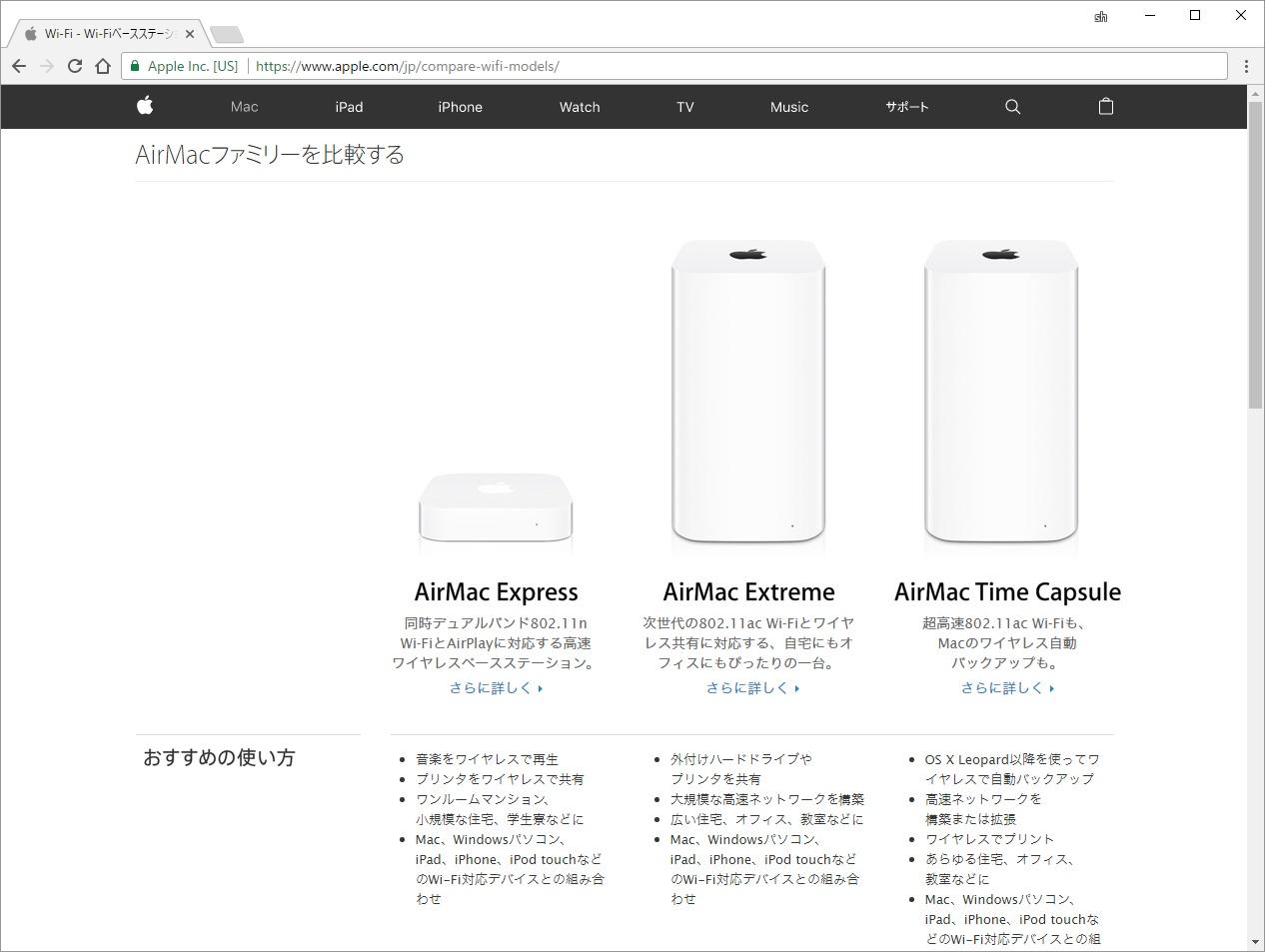 """現行のAirMacシリーズは、「Time Capsule」「Extreme」「Express」の3種。Expressはルーターではなく、Wi-Fiも11nまでの対応(<a href=""""https://www.apple.com/jp/compare-wifi-models/"""" class=""""n"""" target=""""_blank"""">Appleのウェブサイト</a>より)"""