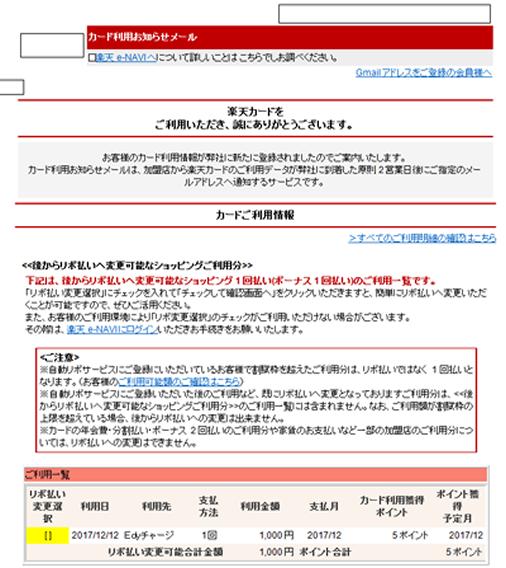 楽天カードをかたるウイルスメール(楽天カードの注意喚起情報ページより)