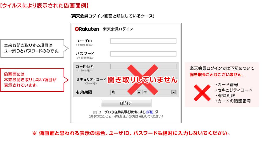 ウイルスによって表示される偽画面(楽天カードの注意喚起情報ページより)