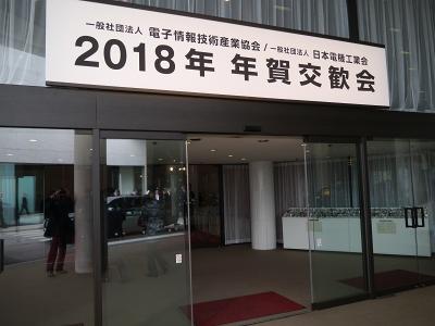 東京・高輪のグランドプリンスホテル新高輪において開かれた「2018年 年賀交歓会」