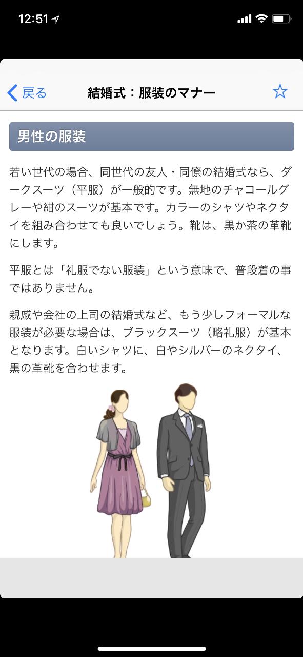 服装のマナーの例