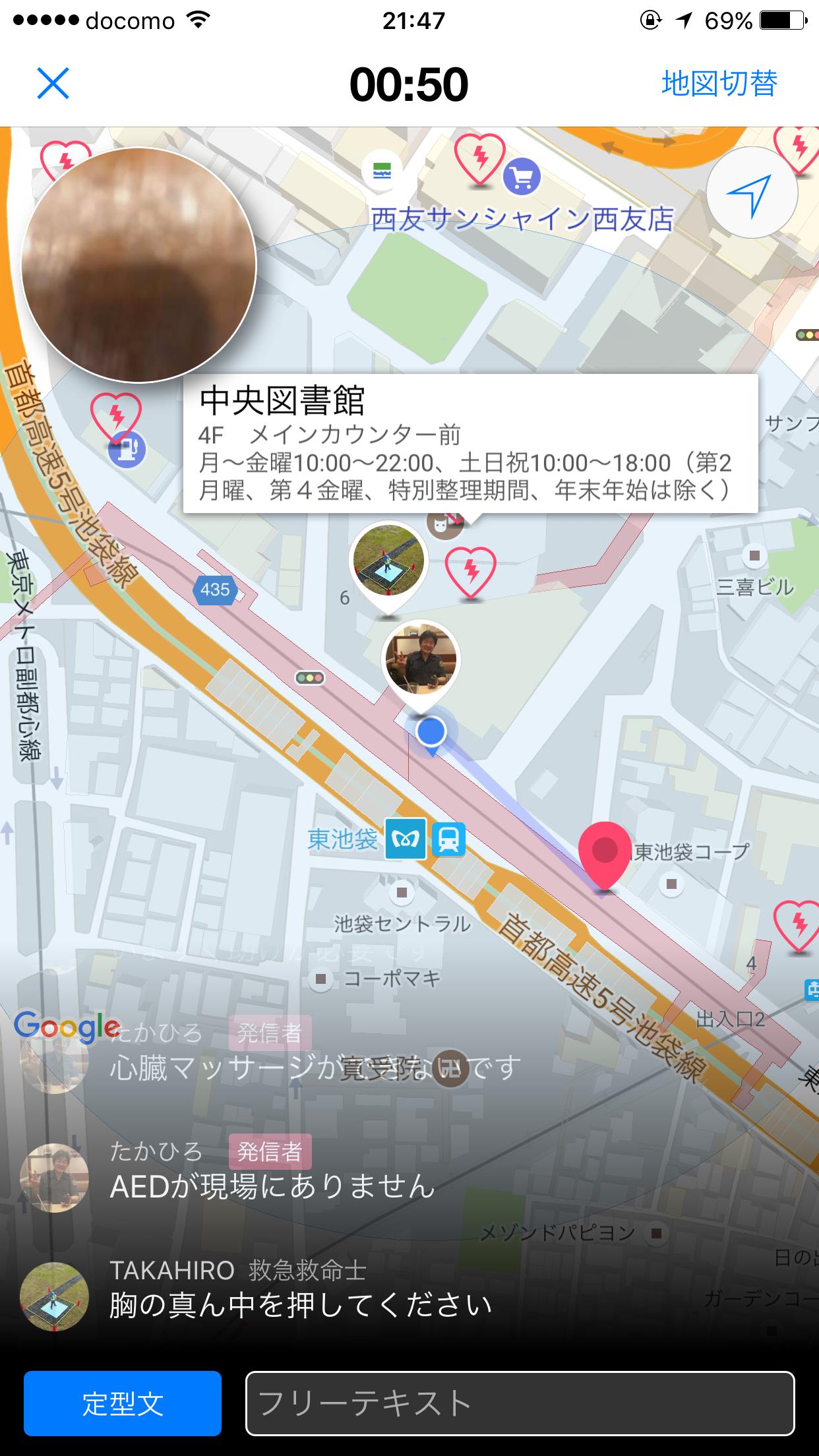 SOS発信の画面