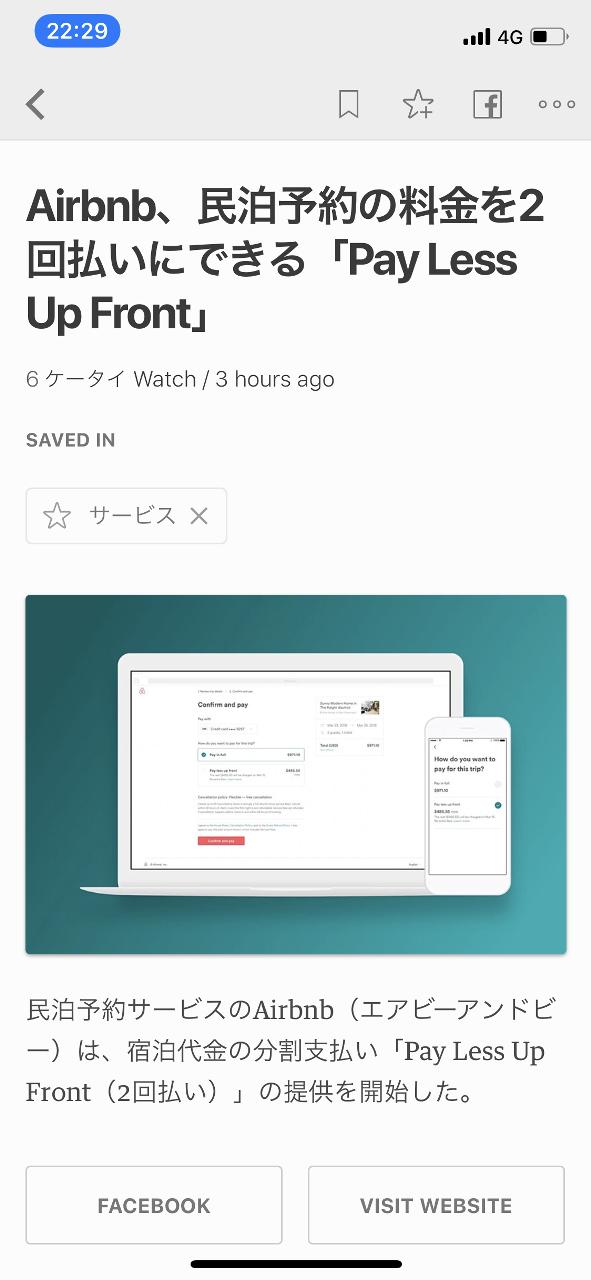 「VISIT WEBSITE」をタップすると、設定に応じて内部や外部のウェブブラウザーで記事の全文を表示します