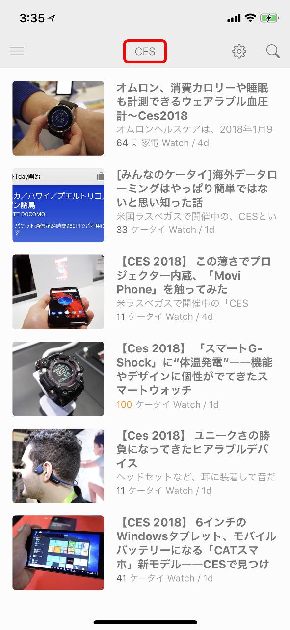CESのBoardの例。サイトをまたがって記事を集められました
