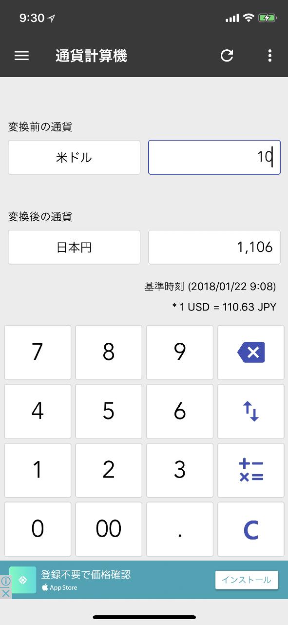 通貨計算機