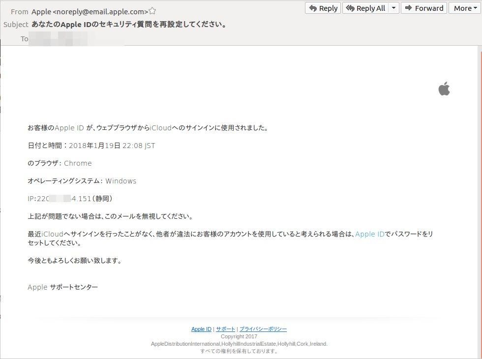 今回確認されているフィッシングメールの例