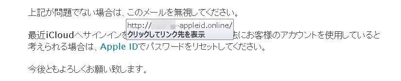 メール本文内のリンクにマウスカーソルを合わせると、リンク先URLが表示される