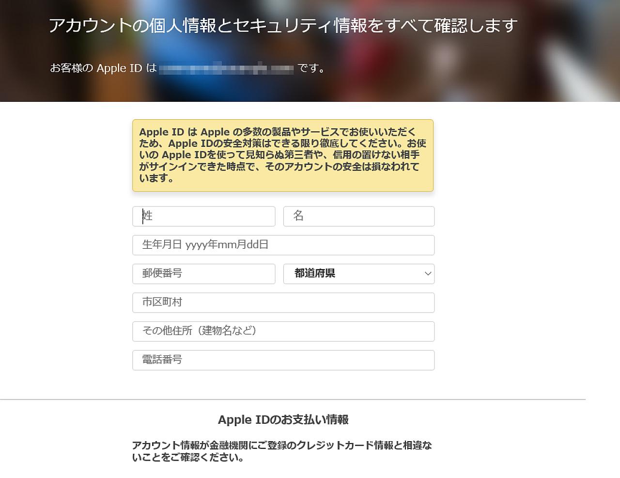 個人情報の入力を促すフィッシングサイトの例