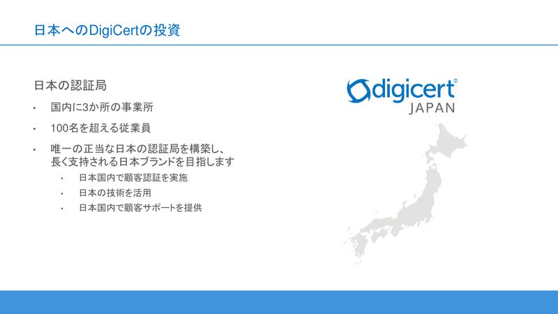 2018年に日本国内に認証局を構築する予定