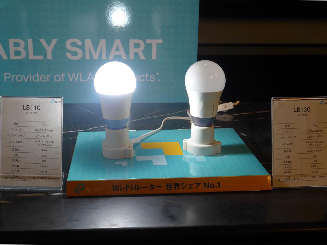 スマート電球「LB110」(左)と「LB130」(右)、夏ごろの発売を目指しているという