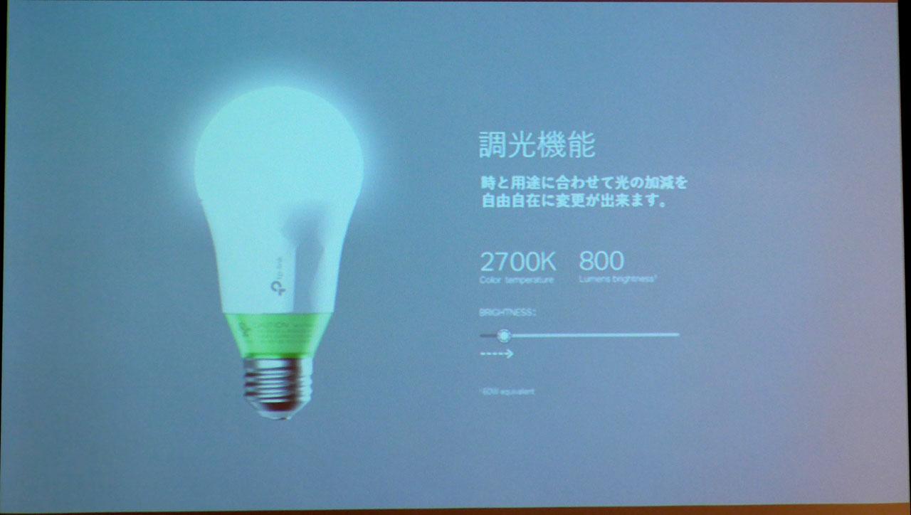 LB110の調光機能。例えば「日の出や日没に合わせて光の強さを調整できるため、起床や就寝に最適」(斎藤氏)