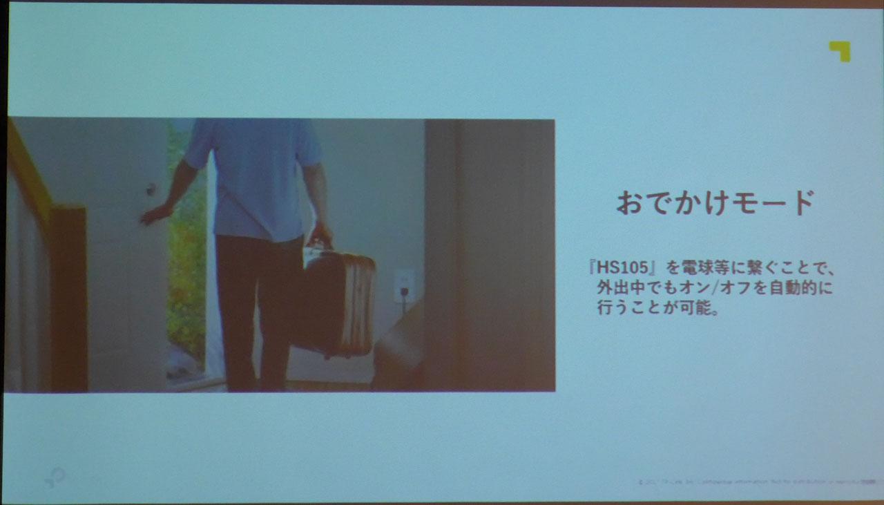 ティーピーリンクジャパン株式会社の斎藤太郎氏(プロダクトマネージャー)