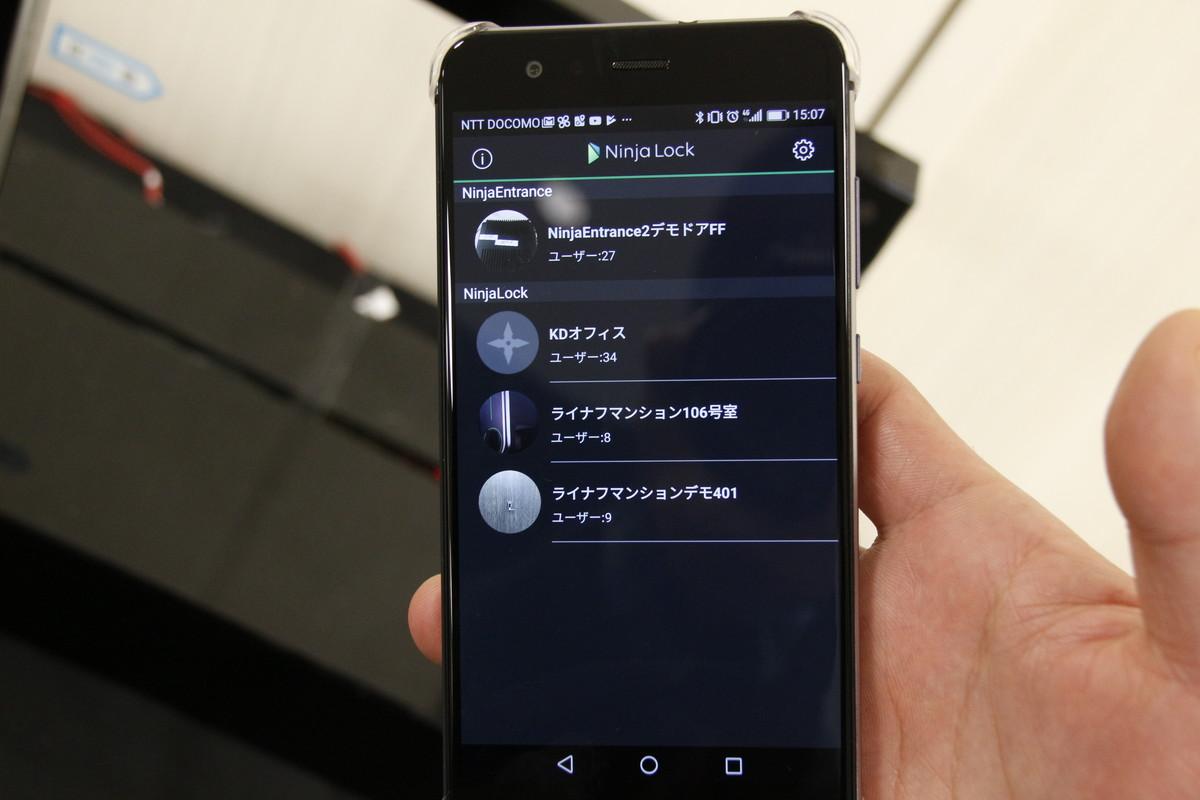 スマートロックの開錠操作や開閉履歴などは専用のスマートフォンアプリを利用する