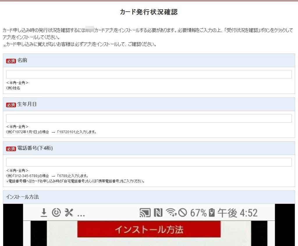カードの発行状況確認ページを偽装する不正サイトの例