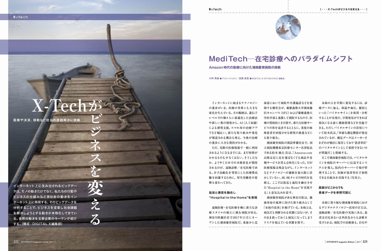 「xTechがビジネスを変える」のMediTech