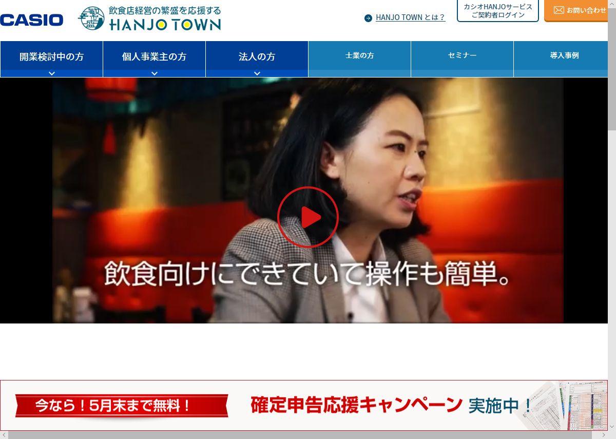 """カシオ計算機株式会社が運営する飲食店経営者支援サービス「<a href=""""http://tenpo.casio.jp/"""">HANJO TOWN</a>」のウェブサイト"""