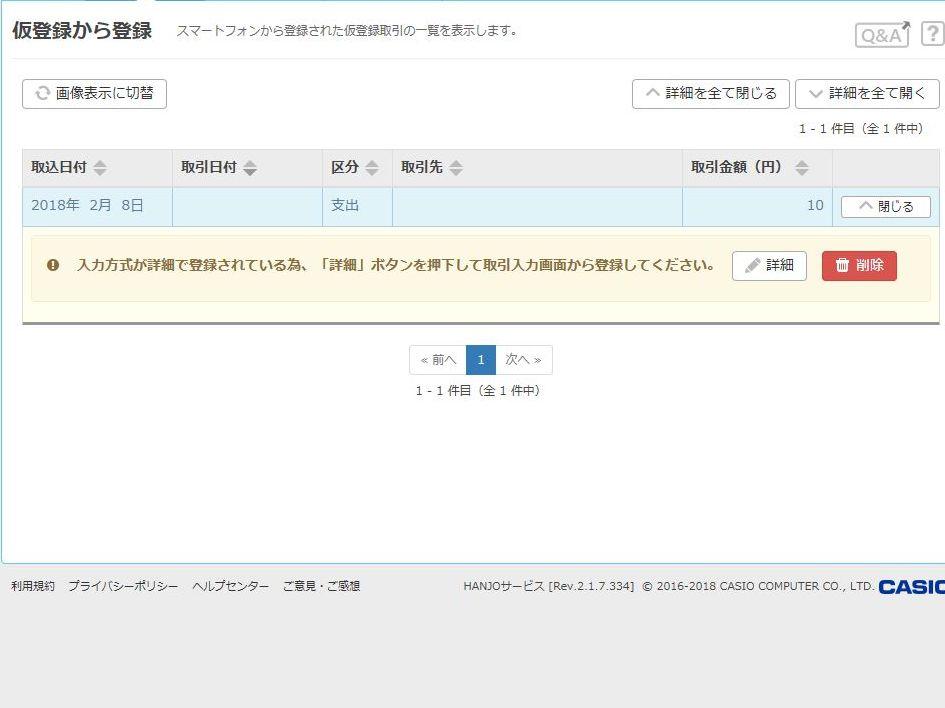 [取引]の[仮登録から登録]を開くと、スマホアプリで撮影した内容が表示される