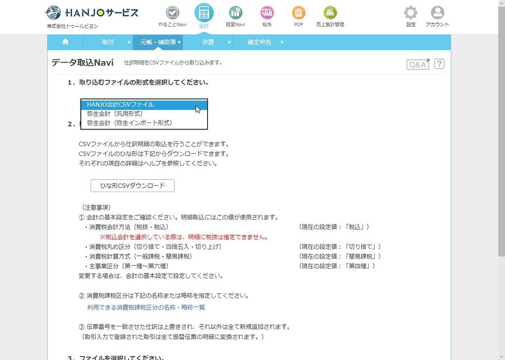 ファイル形式を選択して、CSVを読み込む。[ひな形CSVダウンロード]をクリックすれば、サンプルファイルをダウンロードできる