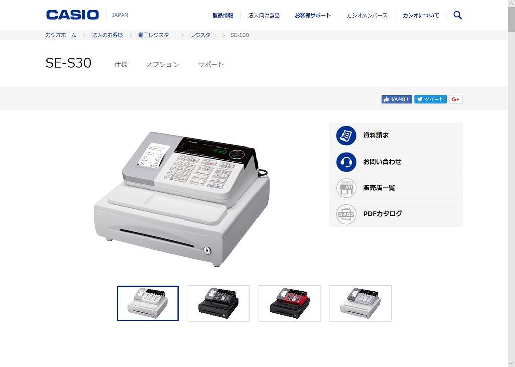 対応しているレジスターを使っていれば、その情報も自動入力できる。写真は、QRコード対応レジスターの1つ「SE-S30」