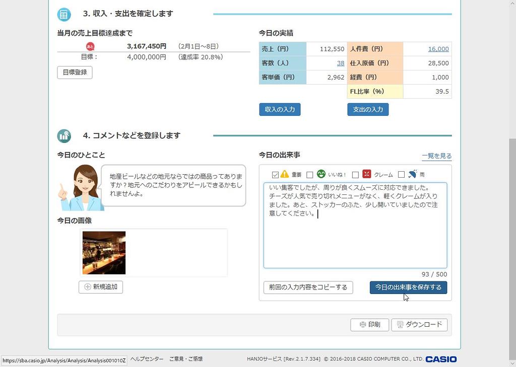 「経営NAVI」の[日報]タブで来客数や今日の出来事などをメモできる