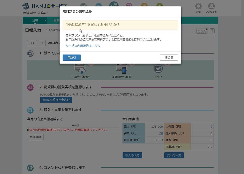 「HANJO 給与」や「HANJO POP」などは別途契約が必要。申し込みは1クリックで行える。
