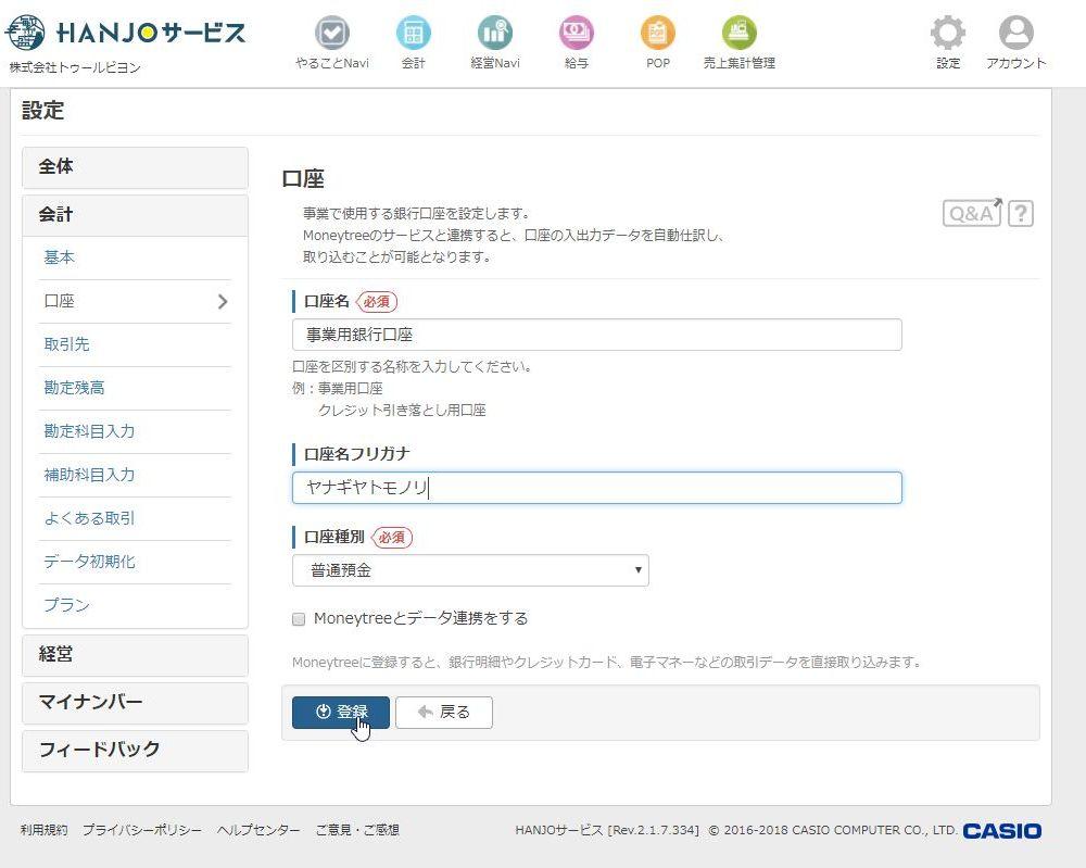 口座名や口座種別を入力して「登録」をクリックする。自動取り込みをするなら「Moneytreeとデータ連係をする」にチェックする