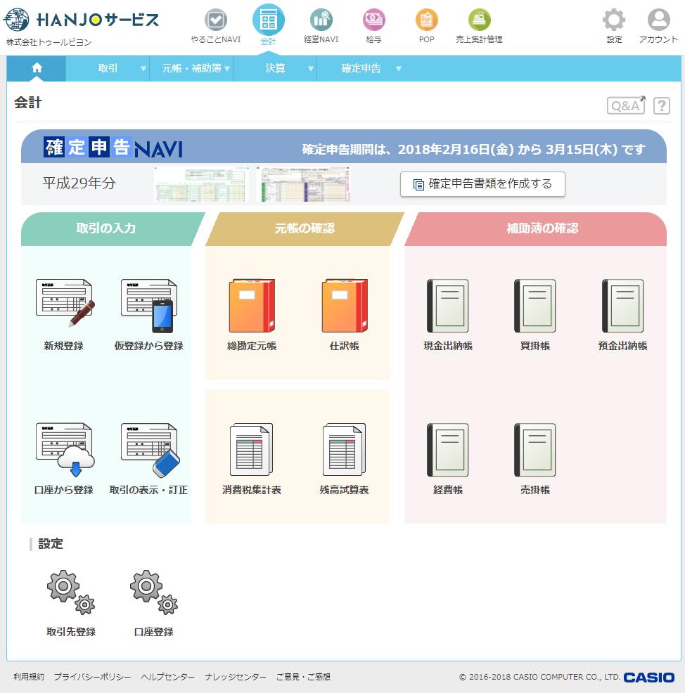 「HANJO 会計」のメイン画面。まずは[設定]を開いて初期設定を行う