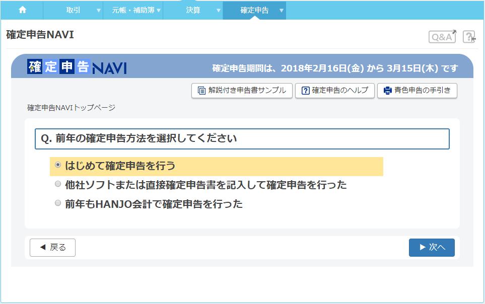 [確定申告]メニューから[確定申告NAVI]を開く