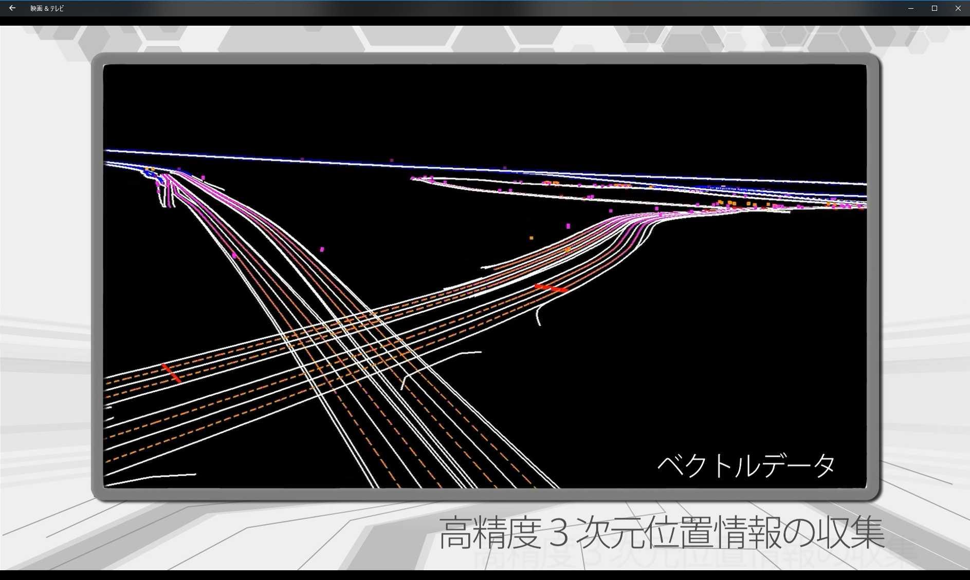 ベクトルデータ(画像提供:ダイナミックマップ基盤株式会社)