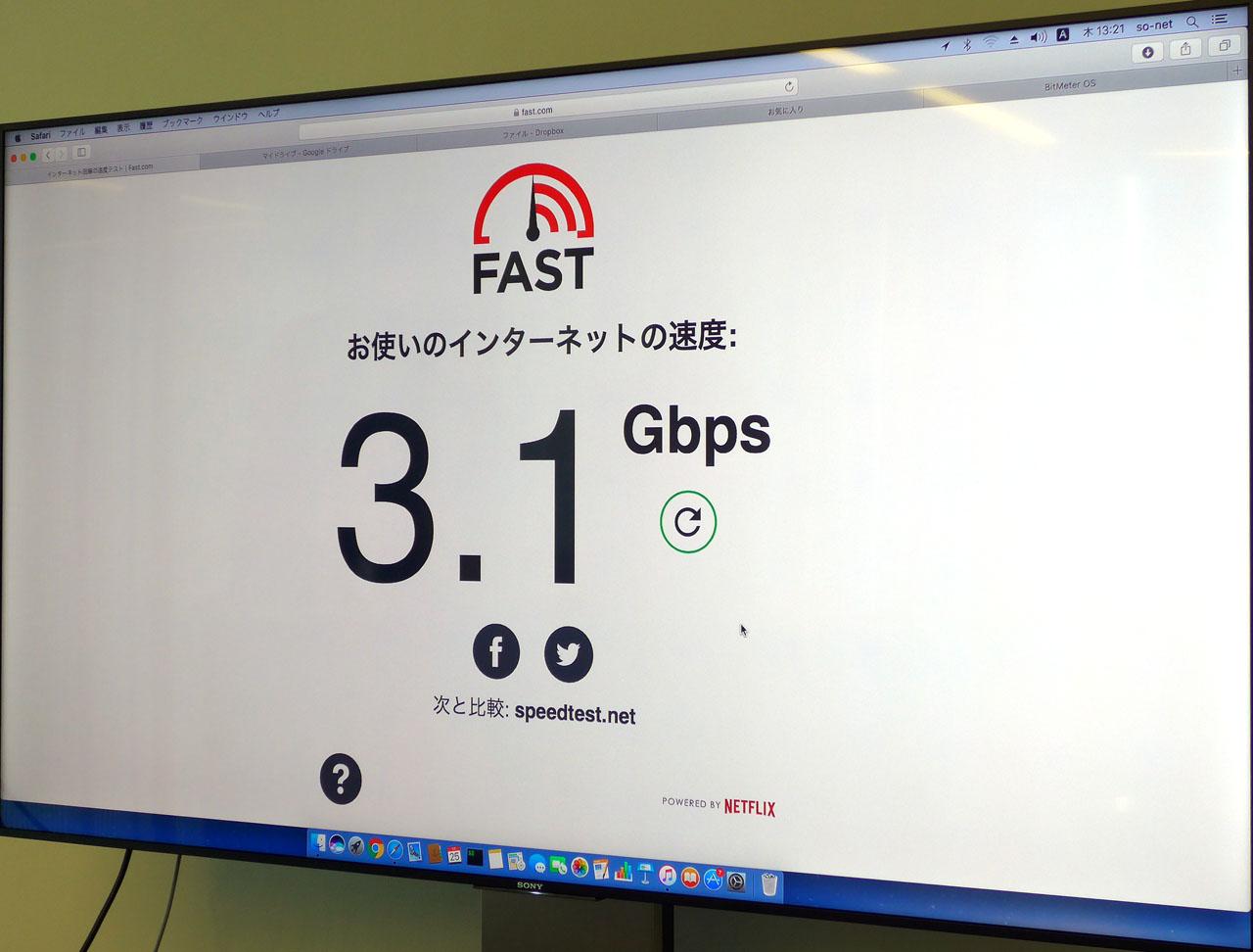 NETFLIX提供のスピードテストでは3.1Gbps
