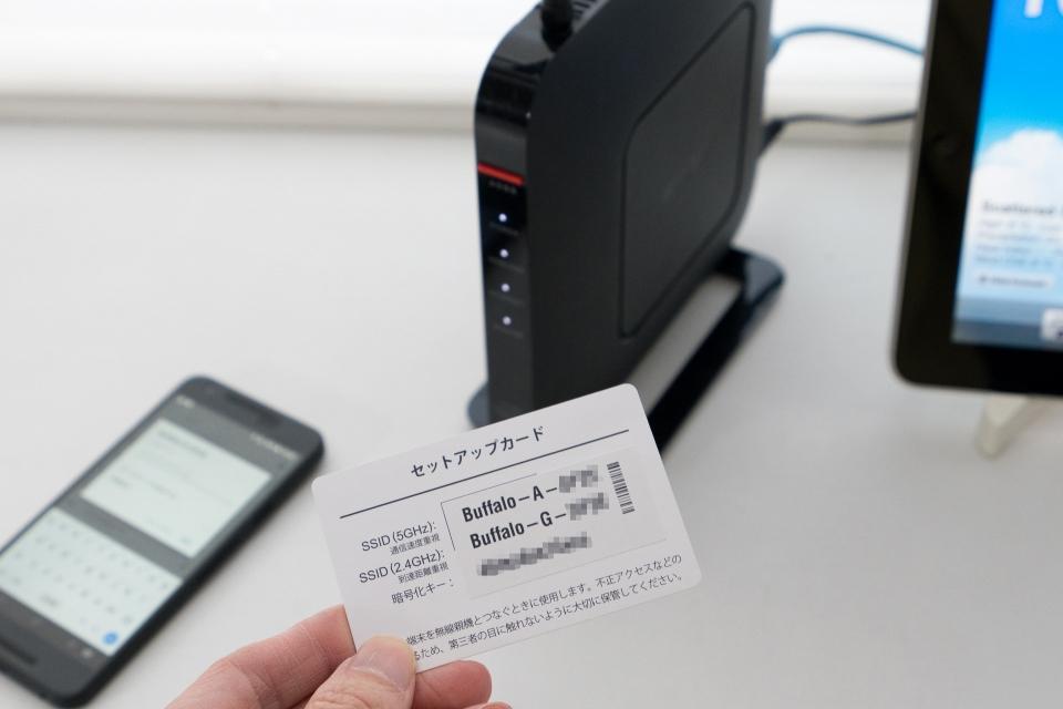 初期SSIDと暗号化キーはセットアップカードなどに記載されている