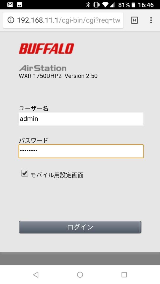 設定画面にログインする。このパスワードはWi-Fiの暗号化キーとは異なるので間違えないように。初期パスワードは後ほど変更しておく