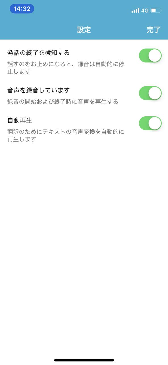 アプリの設定画面