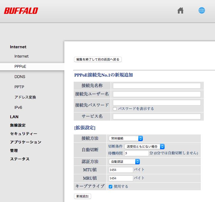 PPPoEの接続設定画面例。各社とも似たような画面でユーザー名とパスワードを入力する。バッファローのWi-Fiルーターでの例