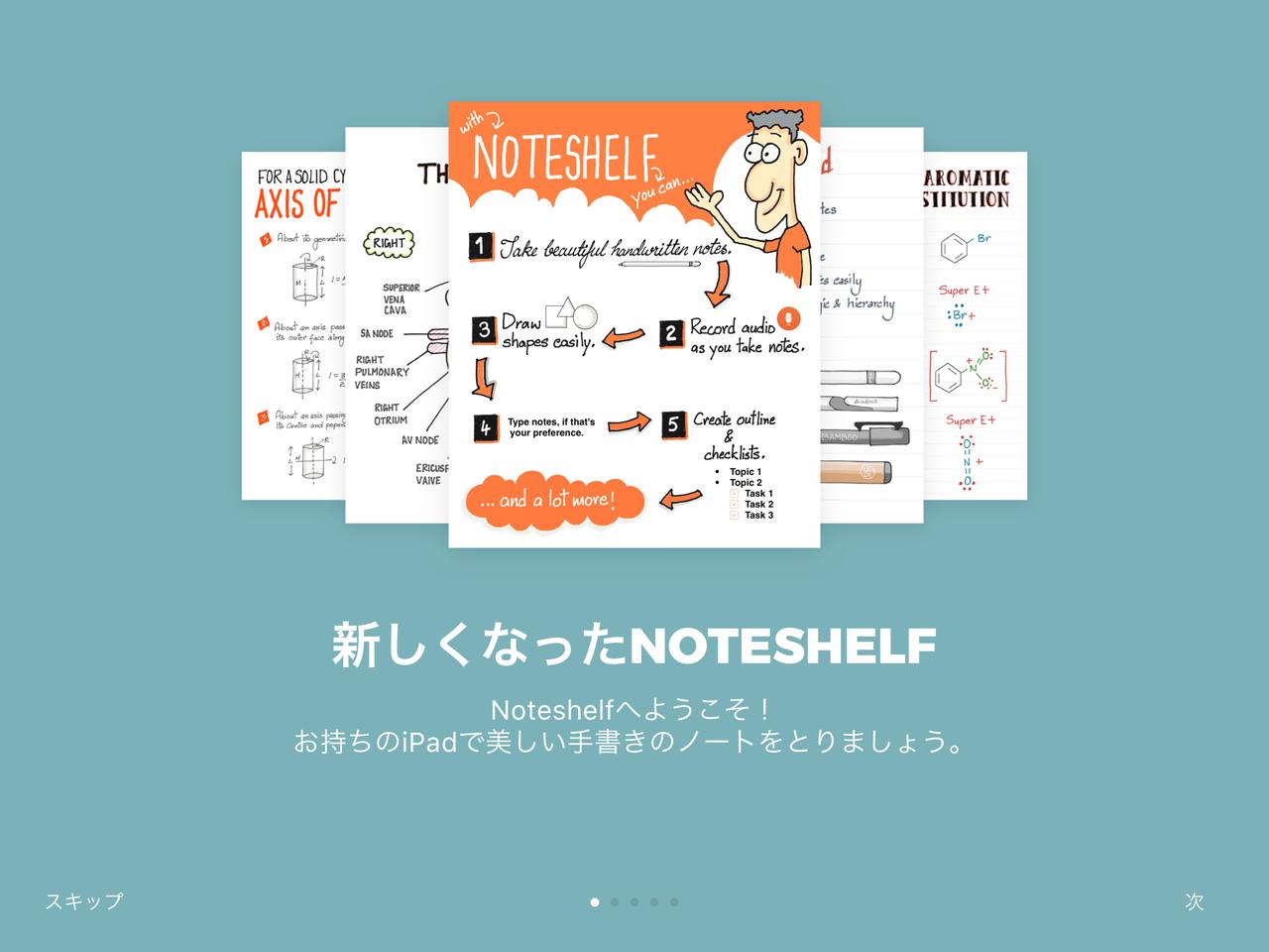 Noteshelf 2。日本語にローカライズされています